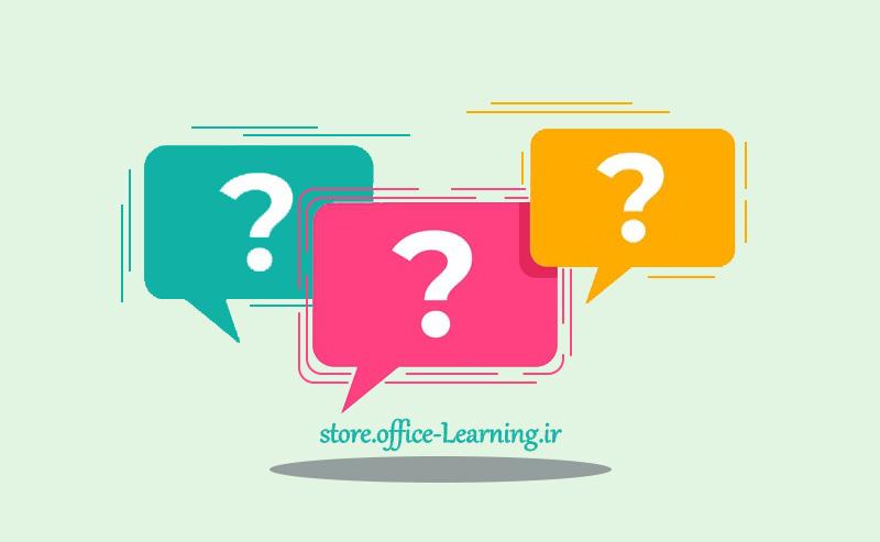 سوالات متداول هنگام خرید آفیس 365