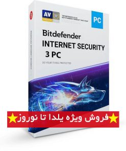 لایسنس Bitdefender Internet Security 2020 3PC