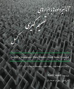کتاب الکترونیکی فارسی آنالیز داده ها با ابزارهای تصمیم گیری در اکسل