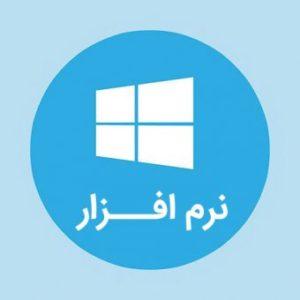 نرم افزار مایکروسافت