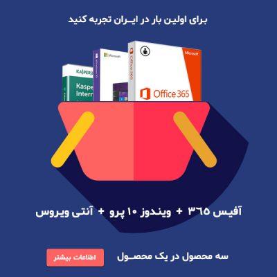 سه محصول در یک محصول-windows-ofice 365-antivirus