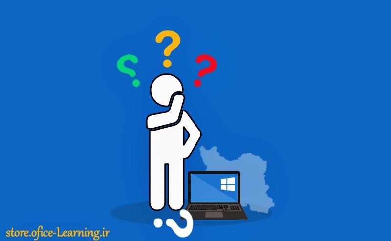 چرا باید ویندوز 10 اورجینال در ایران خرید کرد؟