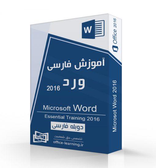 آموزش ورد 2016-دوبله فارسی لیندا Word 2016 Essential Training Lynda