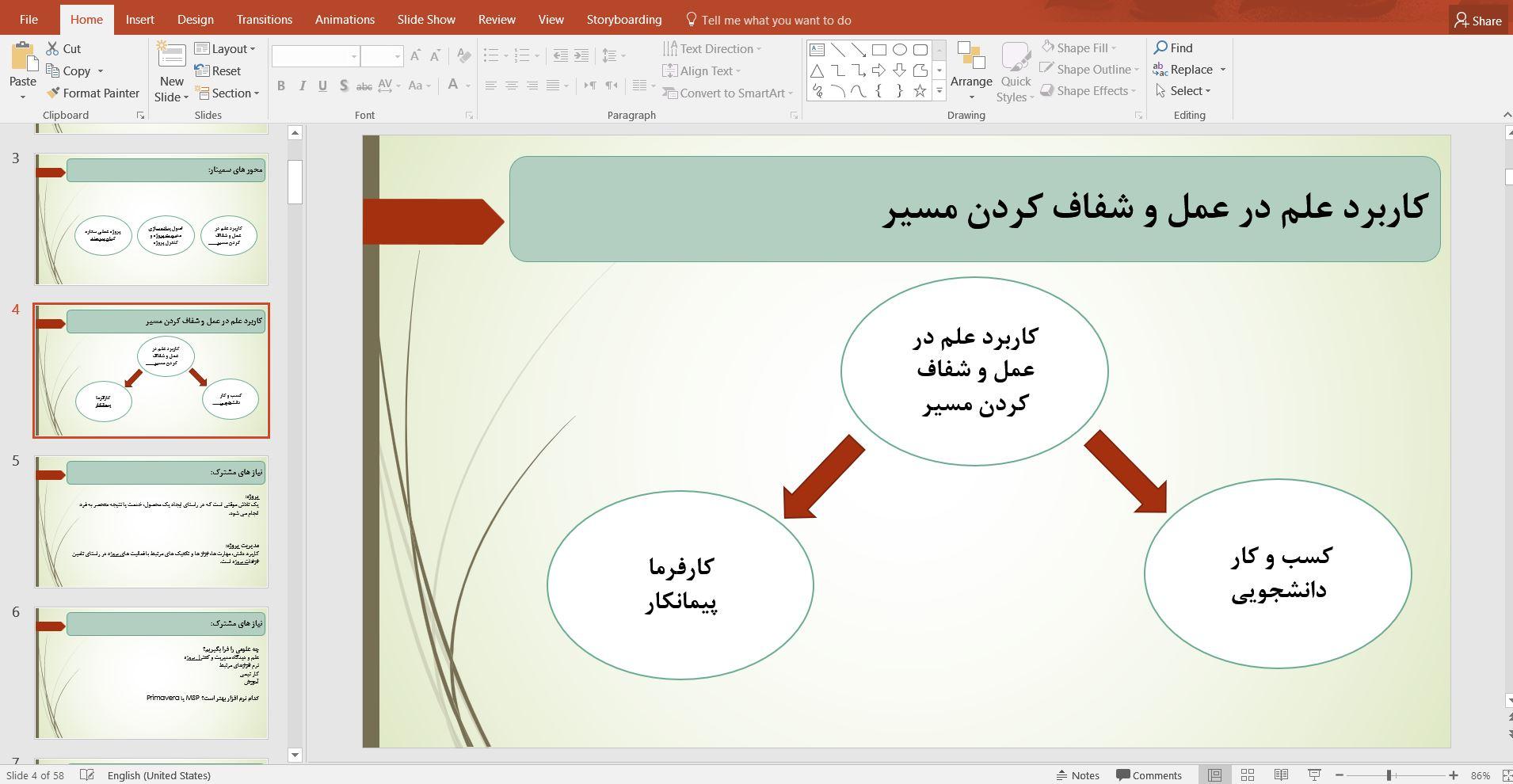 آموزش پاورپوینت 2016-دوبله فارسی لیندا PowerPoint 2016 Essential Training