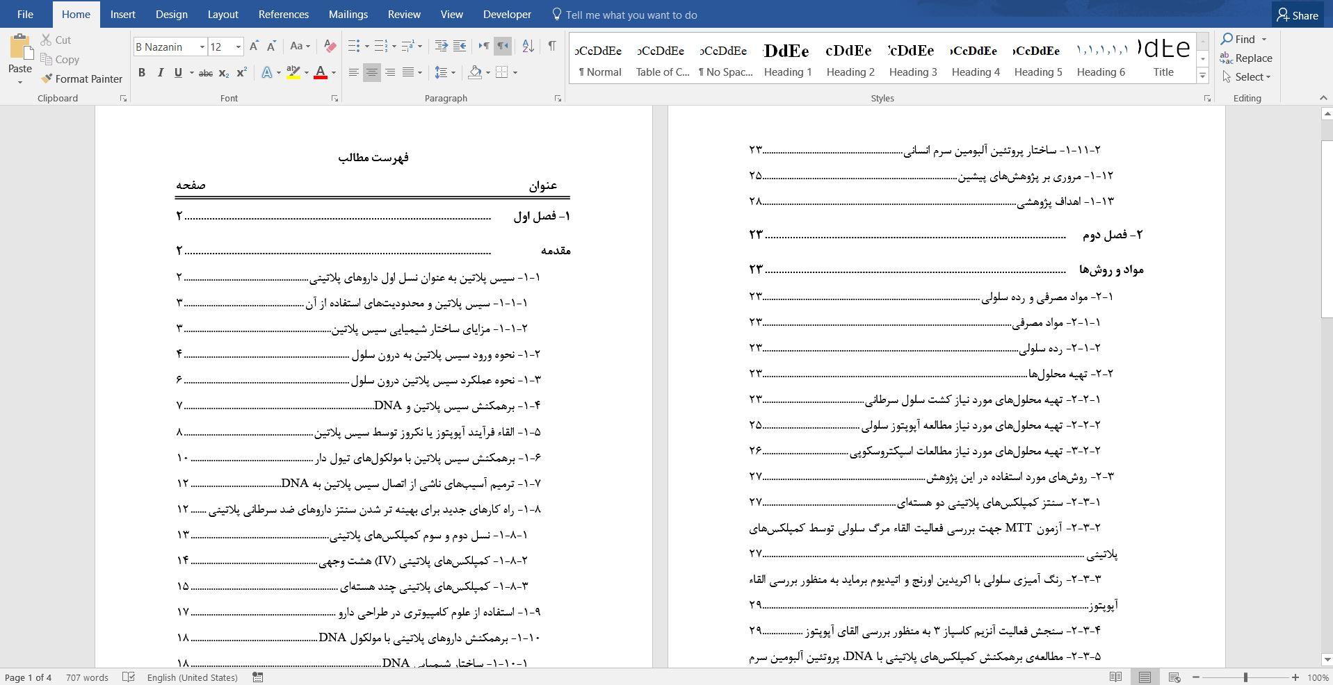 آموزش ورد 2016 به زبان فارسی