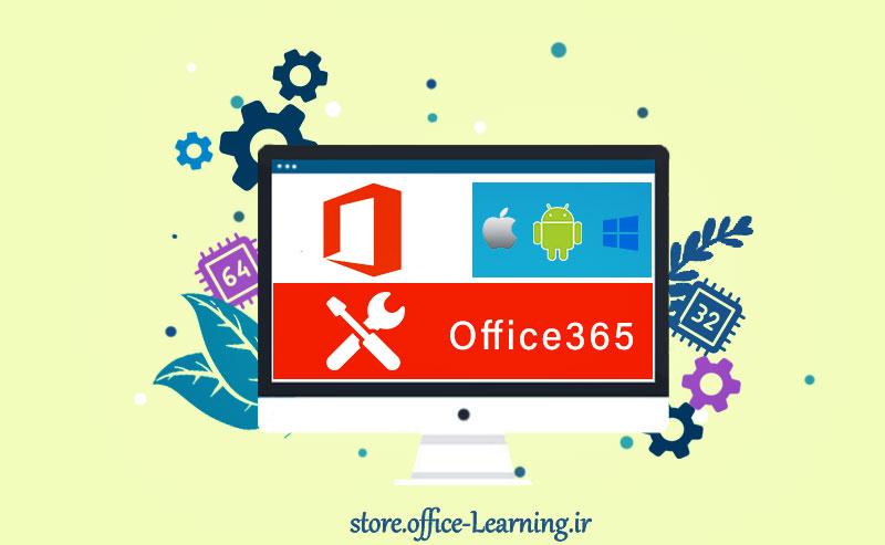 آموزش نصب آفیس 365 نسخه 32 و 64 بیتی-Setup Office 365 32 or 64 bit