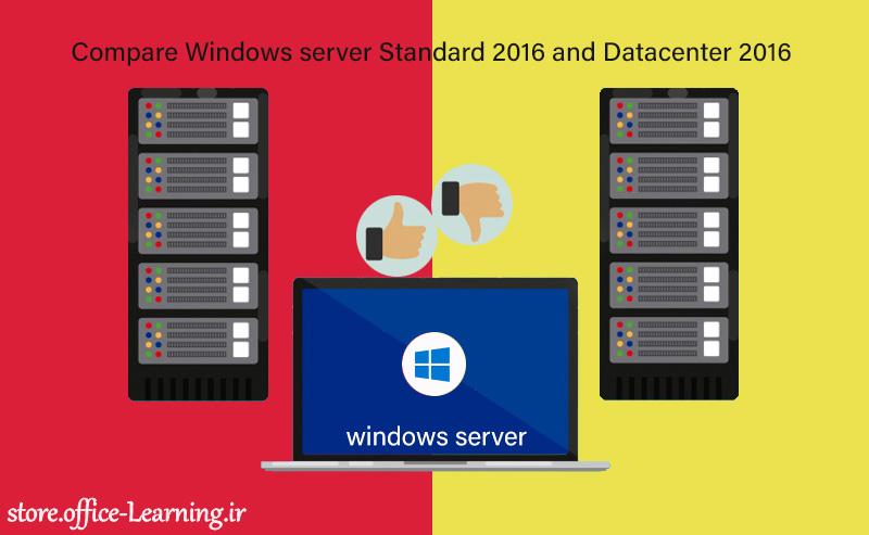 تفاوت ویندوز سرور استاندارد و دیتاسنتر 2016-Windows Server Standard VS Datacenter
