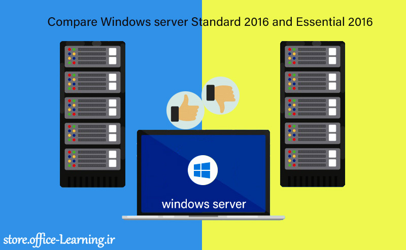 تفاوت Compare Windows Server Standard 2016 and Essential 2016