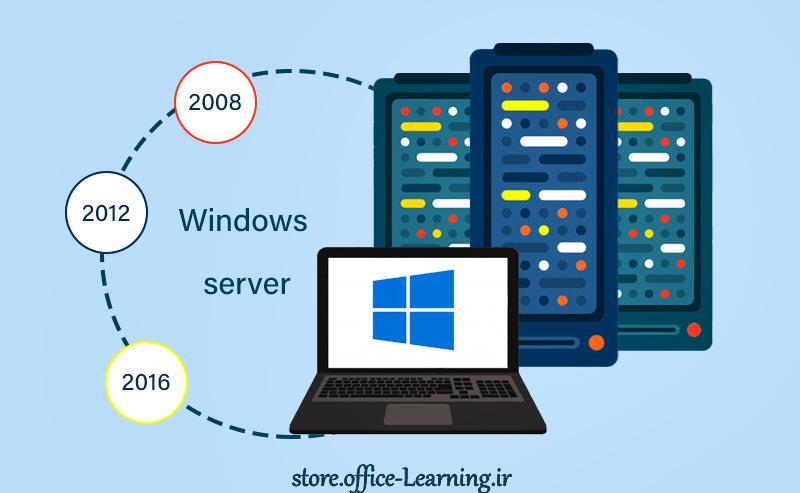 مقایسه ویندوز سرور 2016 و 2012 و 2008-Compare Windows Server