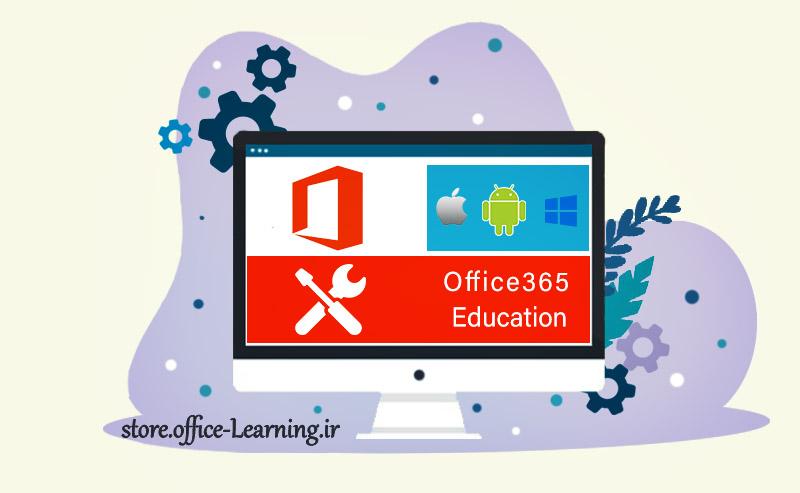 نصب و فعال سازی آفیس 365 دانشجویی-Setup Office 365 Education
